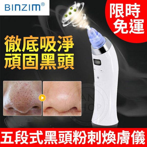 粉刺清潔儀-BINZIM比森五段式負壓微雕毛孔美容家用黑頭清潔儀 附贈五種吸頭【AN SHOP】