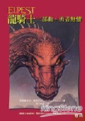 龍騎士二部曲:勇者無懼