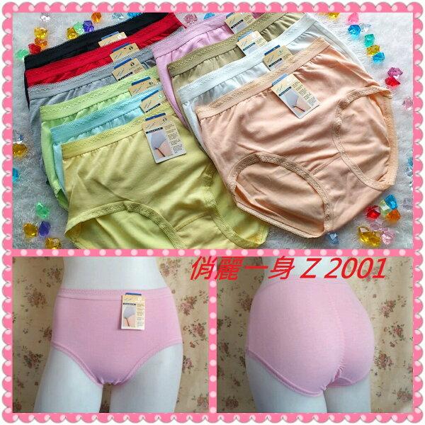 【3件包組】棉質高腰加大尺碼內褲孕婦褲產後褲媽媽褲舒適透氣女仕褲M/L/XL俏麗一身Z2001