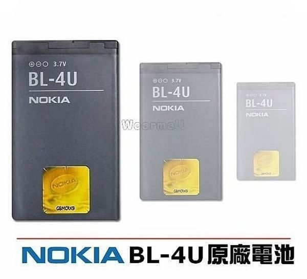 NOKIA BL-4U【原廠電池】6212c 6216c 6600s 6600i G-PLUS F658 GF620 GS720 GB638 L300 E66 E75 C5-03