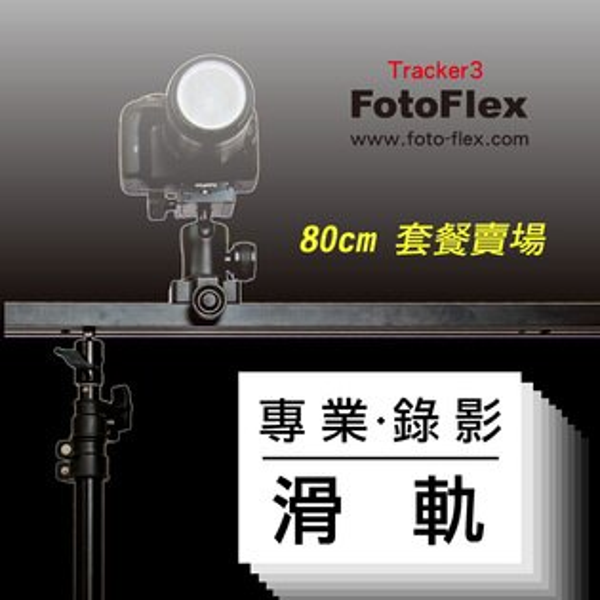 《套餐組合價》FotoFlex追蹤者滑軌Tracker3 80cm 【含腳架雲台套餐】 錄影滑軌 攝影滑軌 線性滑軌導軌 縮時攝影 平移動態錄影婚攝 阻尼刻度*台北有門市