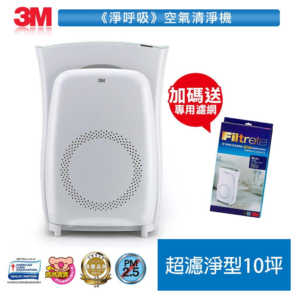 ✭送濾網✭ 3M 淨呼吸超濾淨型空氣清淨機(高效版)-適用10坪 0
