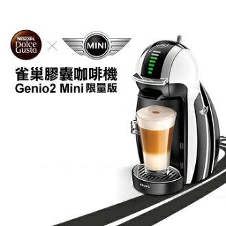 雀巢咖啡機 Genio2 XMini Cooper聯名款