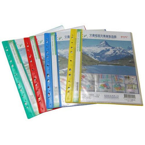 【新德牌 Sander 檔案夾】01-512 PP 11孔20入A4 資料本(含名片袋)