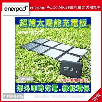 可傑 enerpad  AC18.24K 超薄可攜式太陽能板(不含行動電源) - 萬用AC行動電源專用  輕便好攜帶 外出不斷電
