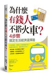 為什麼有錢人不搭火車?4步驟搞定生活經濟選擇題