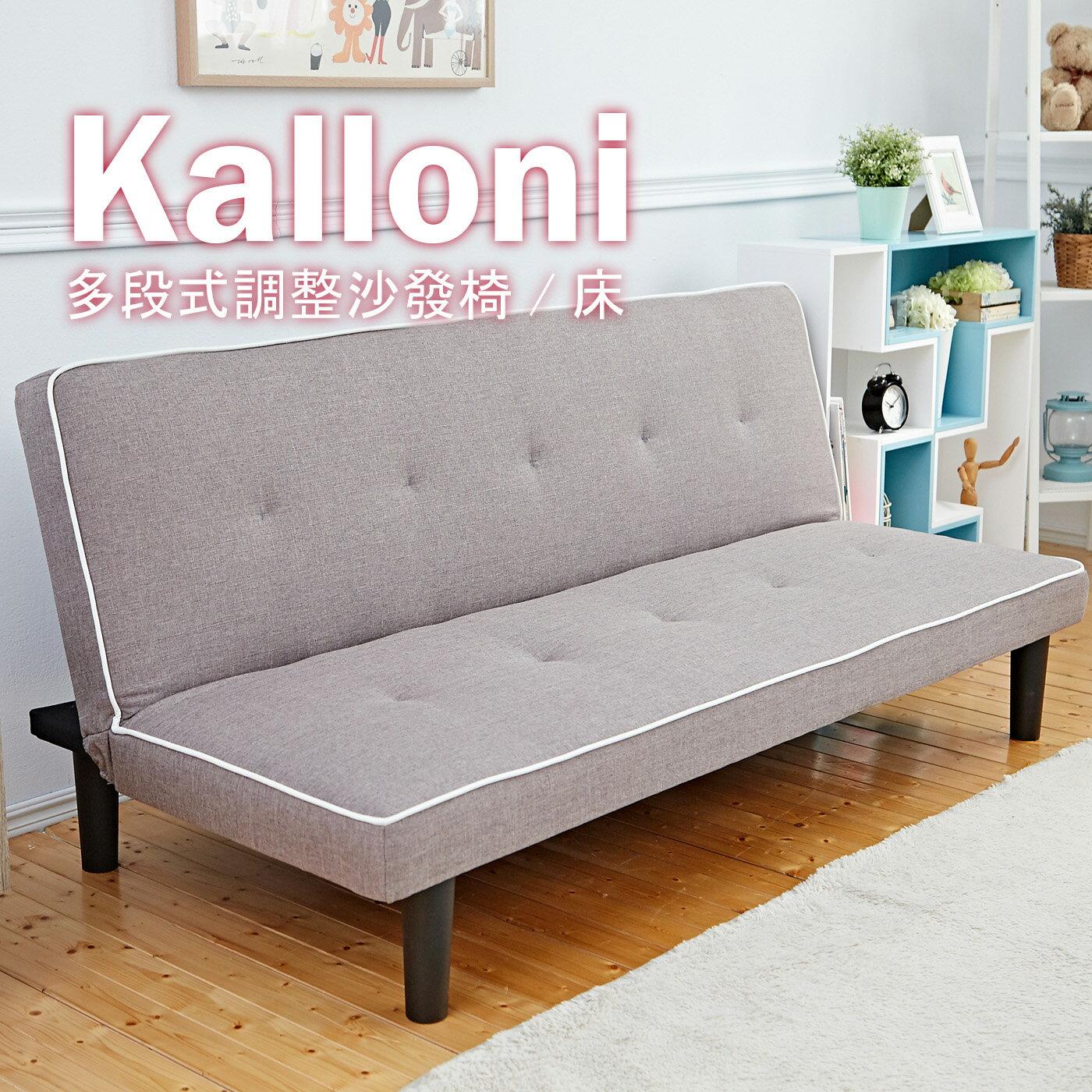 Kalloni卡洛尼多段式調整沙發床/布沙發椅★班尼斯國際家具名床 3