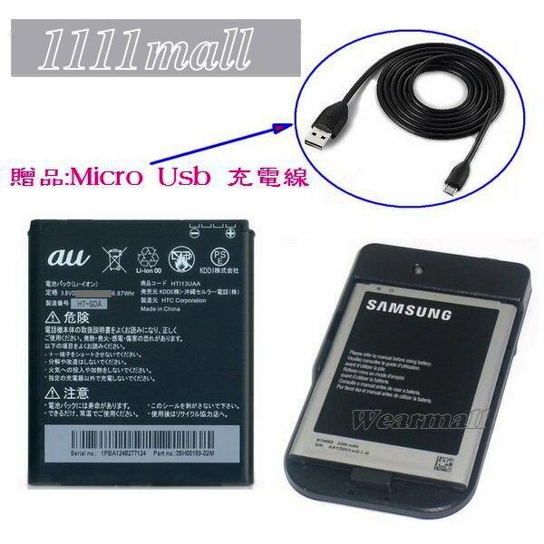 【免運費】HTC BM65100【配件包】原廠電池+台製座充 Desire 700 Desire 700 dual Desire 601 6160 Desire 501 603H【內建ID晶片】