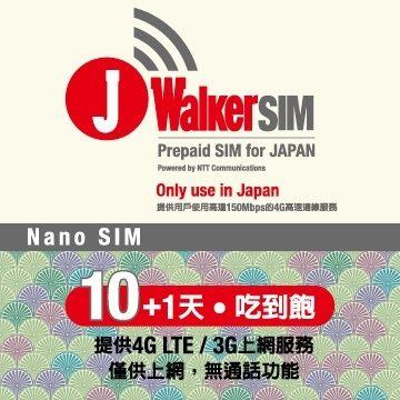 【贈魚骨頭集線器】J Walker SIM 10+1天 4G 日本上網卡 【葳豐數位商城】