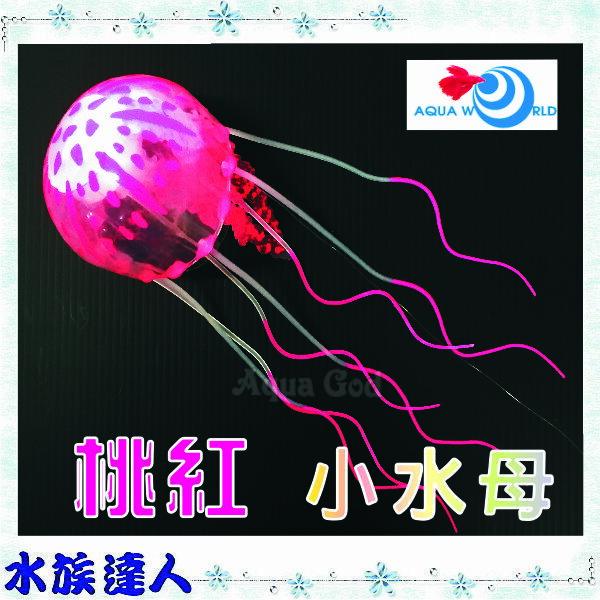 【水族達人】【造景裝飾】水世界AQUA WORLD《sea anemone 小水母 螢光桃紅 G-077-S-R》裝飾