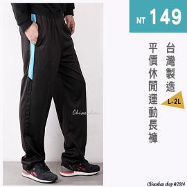 【CS衣舖】台灣製造 輕薄防曬 登山運動 吸濕排汗褲