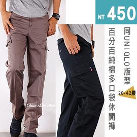 【CS衣舖】同UNIQLO版型 ★ 高質感純棉 多口袋休閒工作褲  28-42腰 2色60056