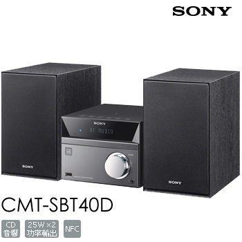 【集雅社】SONY CMT-SBT40D 新款 藍芽無線CD床頭音響 藍芽喇叭 音響 ★全館免運