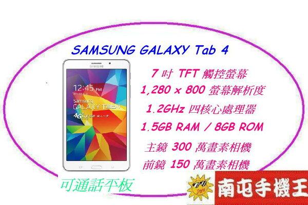 ^^南屯手機王^^ SAMSUNG Tab 4 (T2397) 7吋LTE可通話平板~~【免運宅配到家】