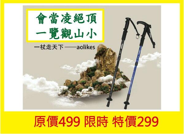 原價499特價299元㊣超輕碳鋼合金避震登山登山手杖㊣拐杖徒步拐杖雪山攀登朔溪登山爬山㊣