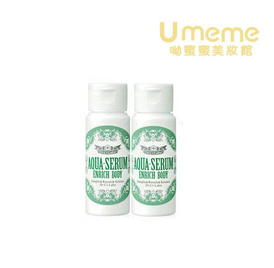 Dr.Ci:Labo 喜萊博    綠香氛身體乳50g  二瓶《Umeme》