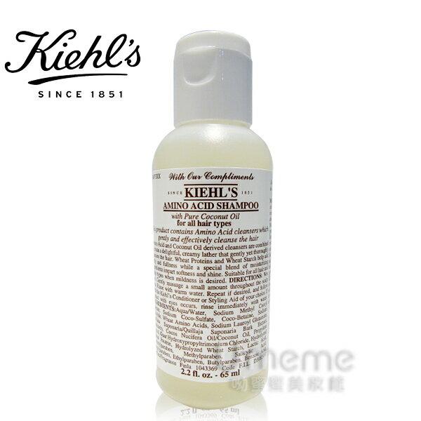 Kiehl's  契爾氏 氨基酸洗髮精 65ml《Umeme》