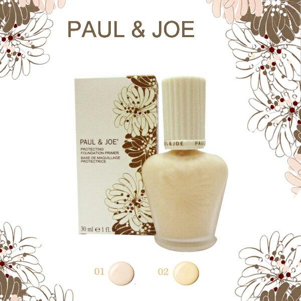 PAUL&JOE 糖瓷防曬隔離乳 SPF39 PA+++  30ml 《Umeme》