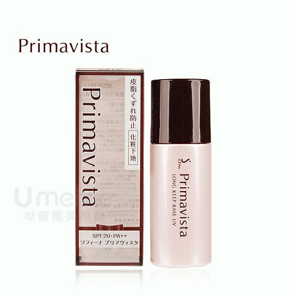 SOFINA蘇菲娜  Primavista (升級版) 零油光妝前修飾乳 25ml《Umeme 》
