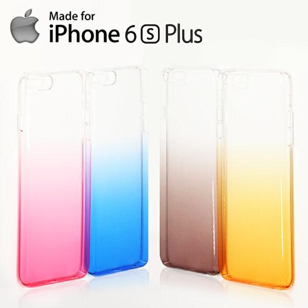 ☆內哥新品上架☆iPhone 6S Plus- 彩色 - 漸層手機殼 (通用iPhone 6 Plus)