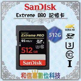 【和信嘉】SanDisk Extreme PRO SD SDXC UHS-I 512G 95M/s 記憶卡 公司貨 原廠保固
