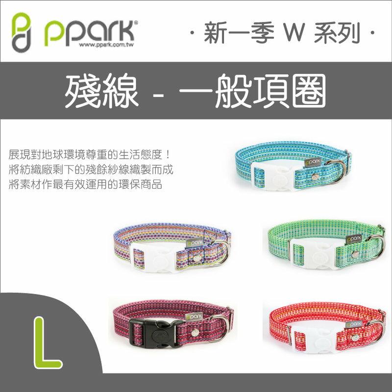 +貓狗樂園+ PPark寵物工園【W系列。殘線。一般項圈。L】260元 - 限時優惠好康折扣