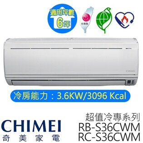 CHIMEI 奇美 超值冷專 一對一定頻空調 RB-S36CWM/RC-S36CWM (適用坪數約6坪、3096Kcal)