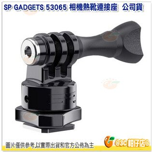 GADGETS SP 53065 相機熱靴連接座 台閩公司貨 極限運動攝影 Hero3 Hero4 GoPro