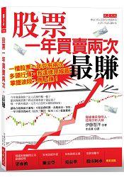 股票一年買賣兩次,最賺:一檔股票一年只有兩次多頭行情,我這樣用線圖掌握波段,馬上賺!