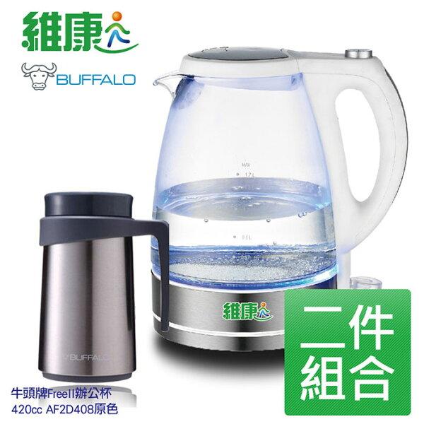 《買一送一》【維康】1.7L玻璃電茶壺 WK-1888 +9牛頭牌FreeII辦公杯420cc AF2D408原色