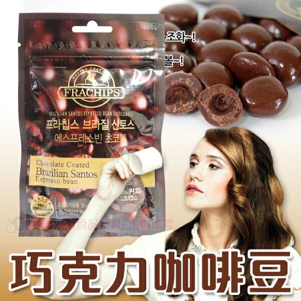 韓國 FRACHIPS 巧克力咖啡豆30g[KO8809393520469] 千御國際