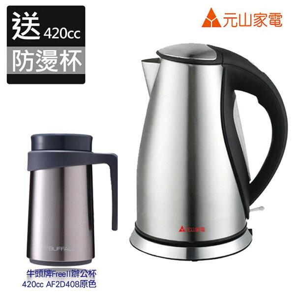 《兩入超值組》【元山】不鏽鋼電茶壺 1.7L YS-527EP+【牛頭牌】FreeII辦公杯420ml AF2D408原色