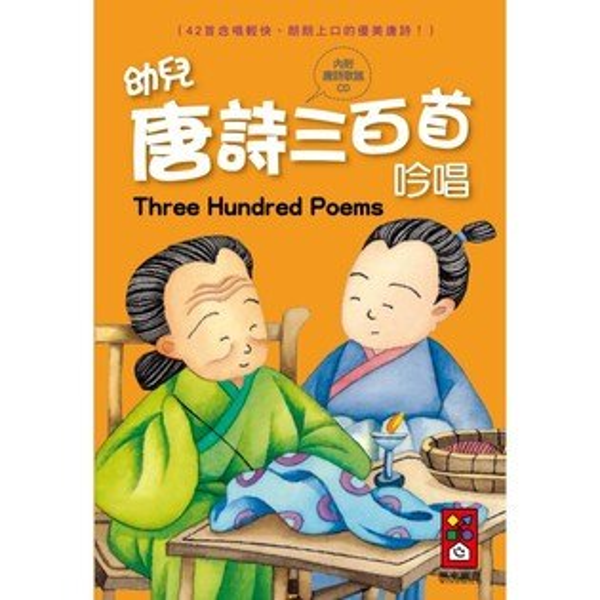 幼兒唐詩三百首吟唱(1書1CD)【風車圖書】
