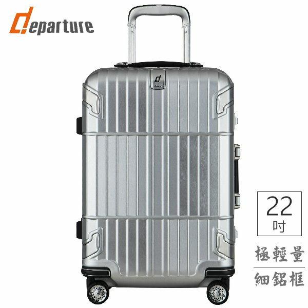 「輕量細鋁框」22吋登機箱 100%拜耳PC ×霧銀掃絲:: departure 旅行趣 ∕ HD505 - 限時優惠好康折扣