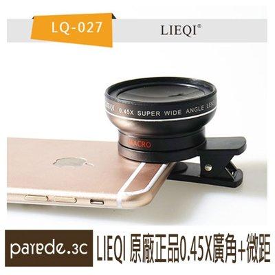 LIEQI正品 LQ-027  0.45x超廣角+10X微距 廣角鏡頭 37mm鏡頭 蘋果 三星【Parade.3C派瑞德】