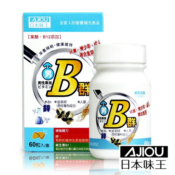 ◆原廠◆日本味王男用維生素B群加強錠(60粒╱瓶)