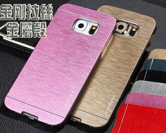 HTC 816 820 820s 826 金屬殼 金剛拉絲手機殼 宏達電HTC One M7 M8 M9 時尚版E8 保護殼