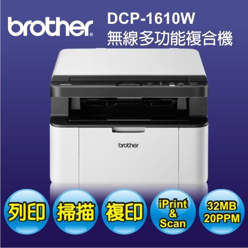 Brother DCP-1610W 精巧無線多功能複合機