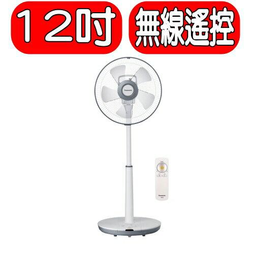 《特促可議價》Panasonic國際牌【F-S12DMD】電風扇