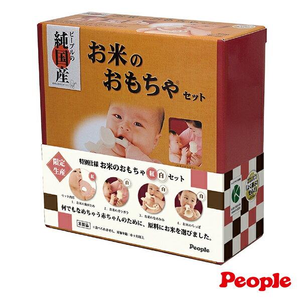 People - 米的玩具4件組 秋冬紅白限量款 5