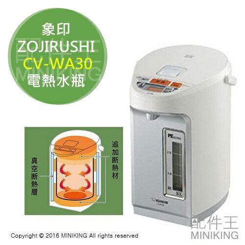【配件王】日本代購 ZOJIRUSHI 象印 CV-WA30 優湯生 電熱水瓶 開飲機 3公升 另 CV-DN30