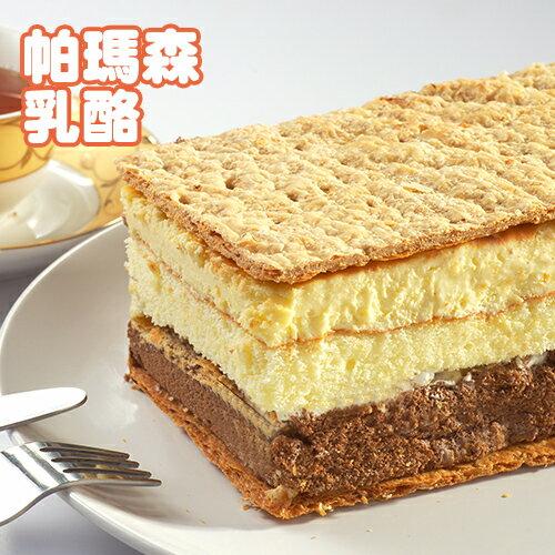 【拿破崙先生】拿破崙蛋糕_帕瑪森乳酪 ×香濃的乳酪香氣~挑戰乳酪饕客的味蕾×