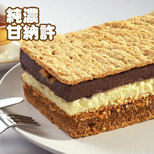 上班這黨事推薦網購美食【拿破崙先生】拿破崙蛋糕_純濃甘納許