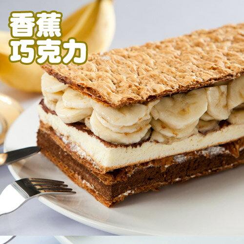 【拿破崙先生】拿破崙蛋糕_香蕉巧克力