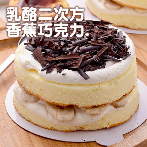 【拿破崙先生最新力作】乳酪二次方X香蕉巧克力★超濃純的5吋奶香乳酪蛋糕,遇上香蕉與巧克力的超搭組合
