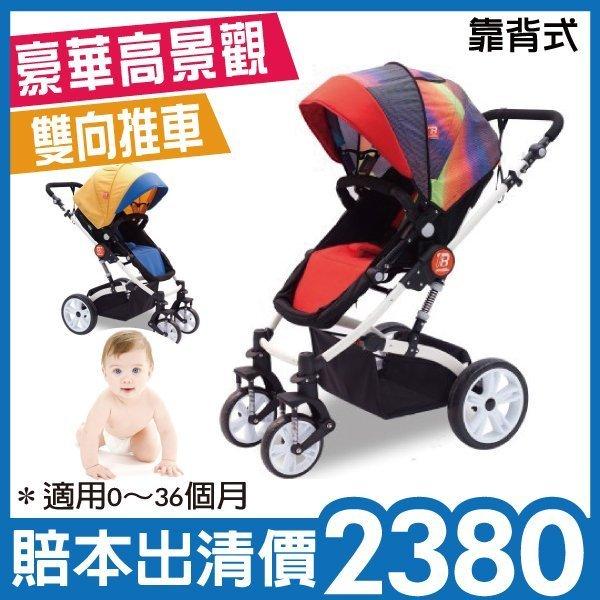 凱莉小舖【D860】真正旗艦*背靠式 超高檔推車 高景觀四輪 雙向推嬰兒手推車五點式安全帶嬰兒車兒童推車