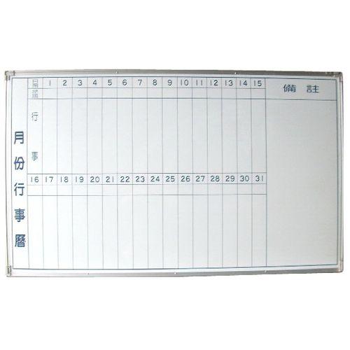《☆享亮商城☆》3x4尺 磁性月份行事曆白板(90*120cm)  0840