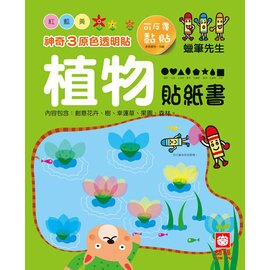 【淘氣寶寶】7094-23 神奇3原色透明貼_植物貼紙書【8種造型透明貼紙,變化18種以上的色彩】