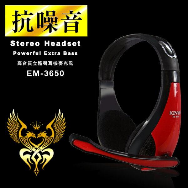 KINYO 耐嘉 EM-3650 高音質立體聲耳機麥克風/耳罩式/防拉/防斷/多媒體/可調音/網路遊戲/視訊會議/通訊設備/網路聊天/語言學習/手機/平板