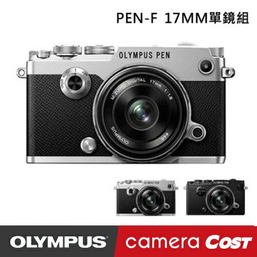 ★五軸防震★【64G豪華好禮】 OLYMPUS PEN-F 17mm F1.8 公司貨 0